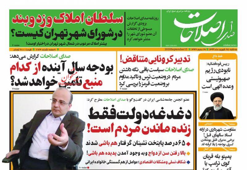 عناوین اخبار روزنامه صدای اصلاحات در روز سهشنبه ۲۵ شهريور