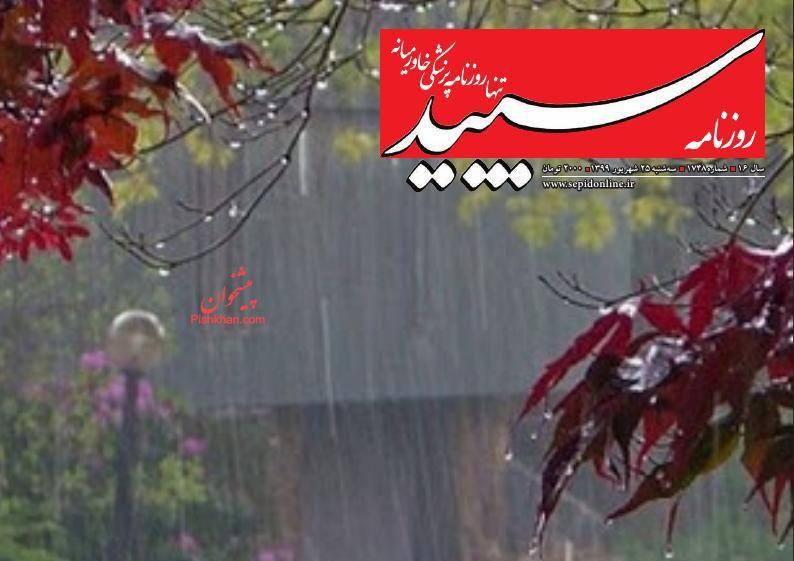 عناوین اخبار روزنامه سپید در روز سهشنبه ۲۵ شهريور