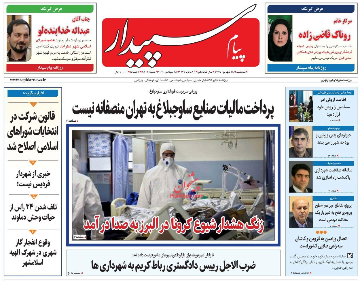 عناوین اخبار روزنامه پیام سپیدار در روز سهشنبه ۲۵ شهريور