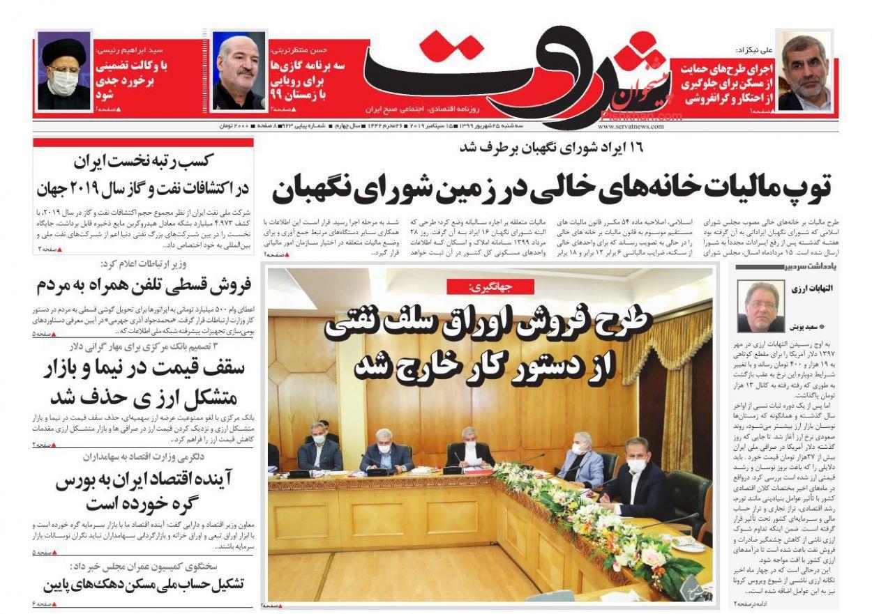 عناوین اخبار روزنامه ثروت در روز سهشنبه ۲۵ شهريور