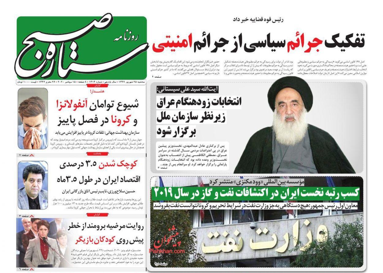 عناوین اخبار روزنامه ستاره صبح در روز سهشنبه ۲۵ شهريور