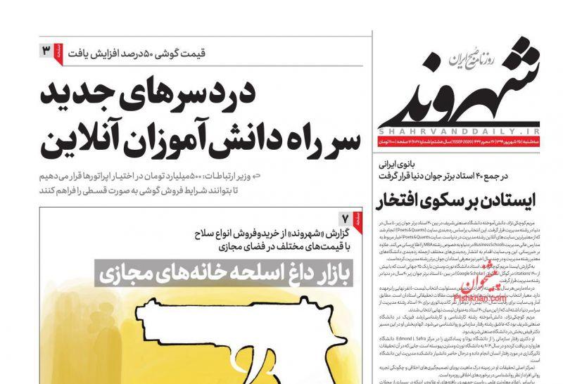 عناوین اخبار روزنامه شهروند در روز سهشنبه ۲۵ شهريور