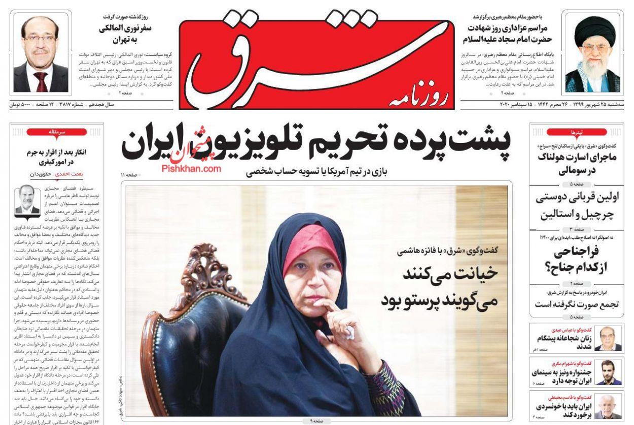 عناوین اخبار روزنامه شرق در روز سهشنبه ۲۵ شهريور