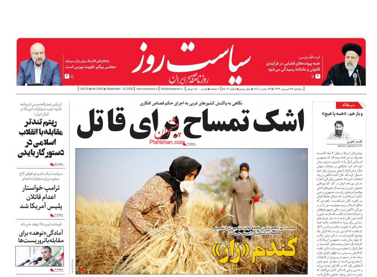 عناوین اخبار روزنامه سیاست روز در روز سهشنبه ۲۵ شهريور