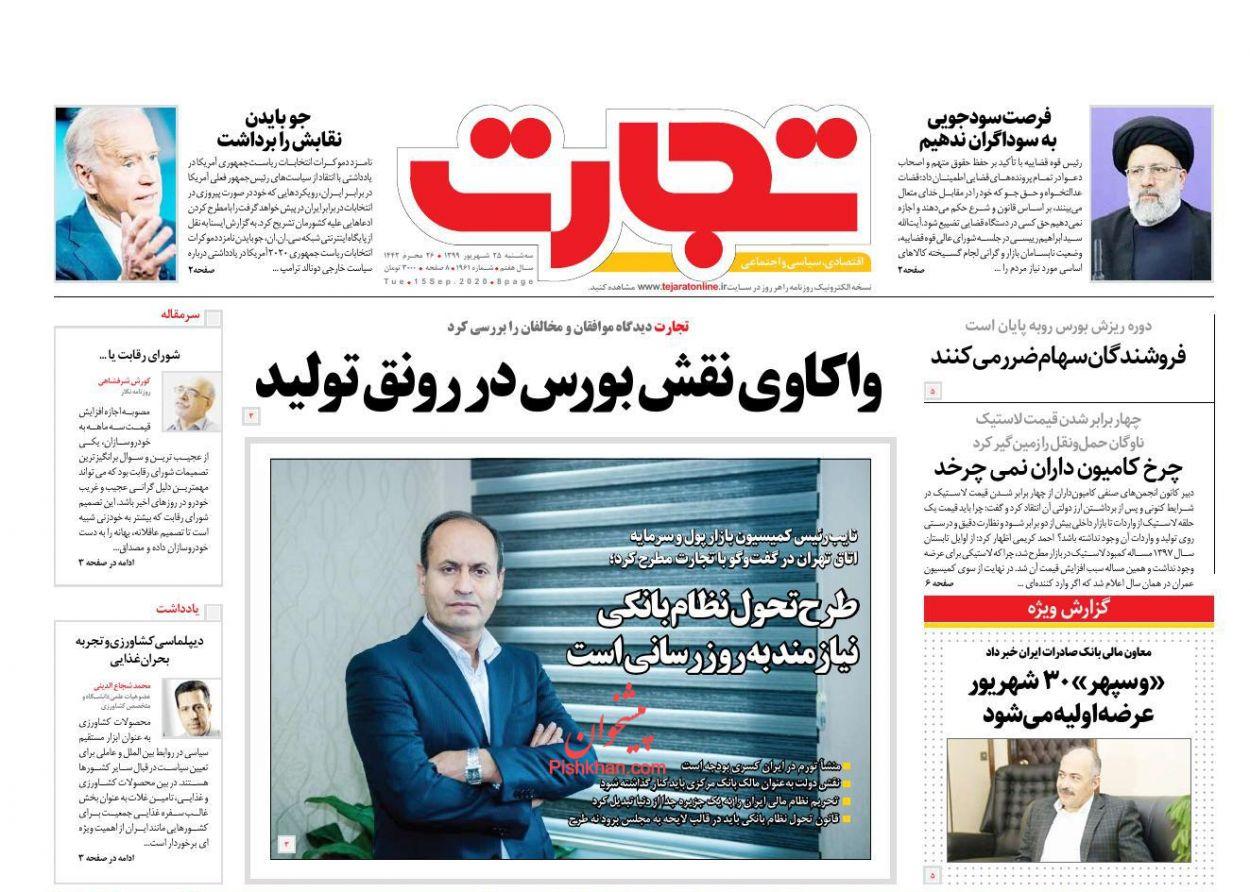 عناوین اخبار روزنامه تجارت در روز سهشنبه ۲۵ شهريور