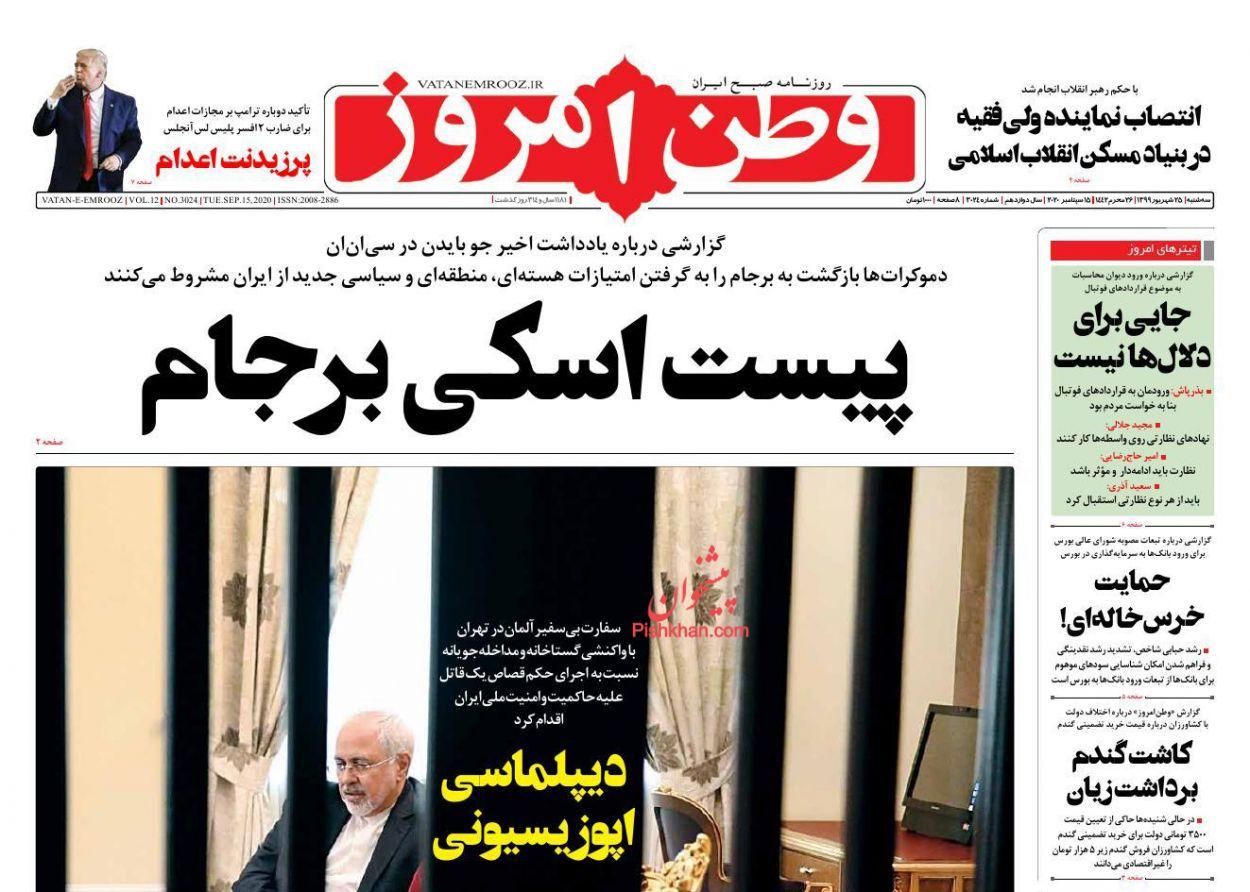 عناوین اخبار روزنامه وطن امروز در روز سهشنبه ۲۵ شهريور