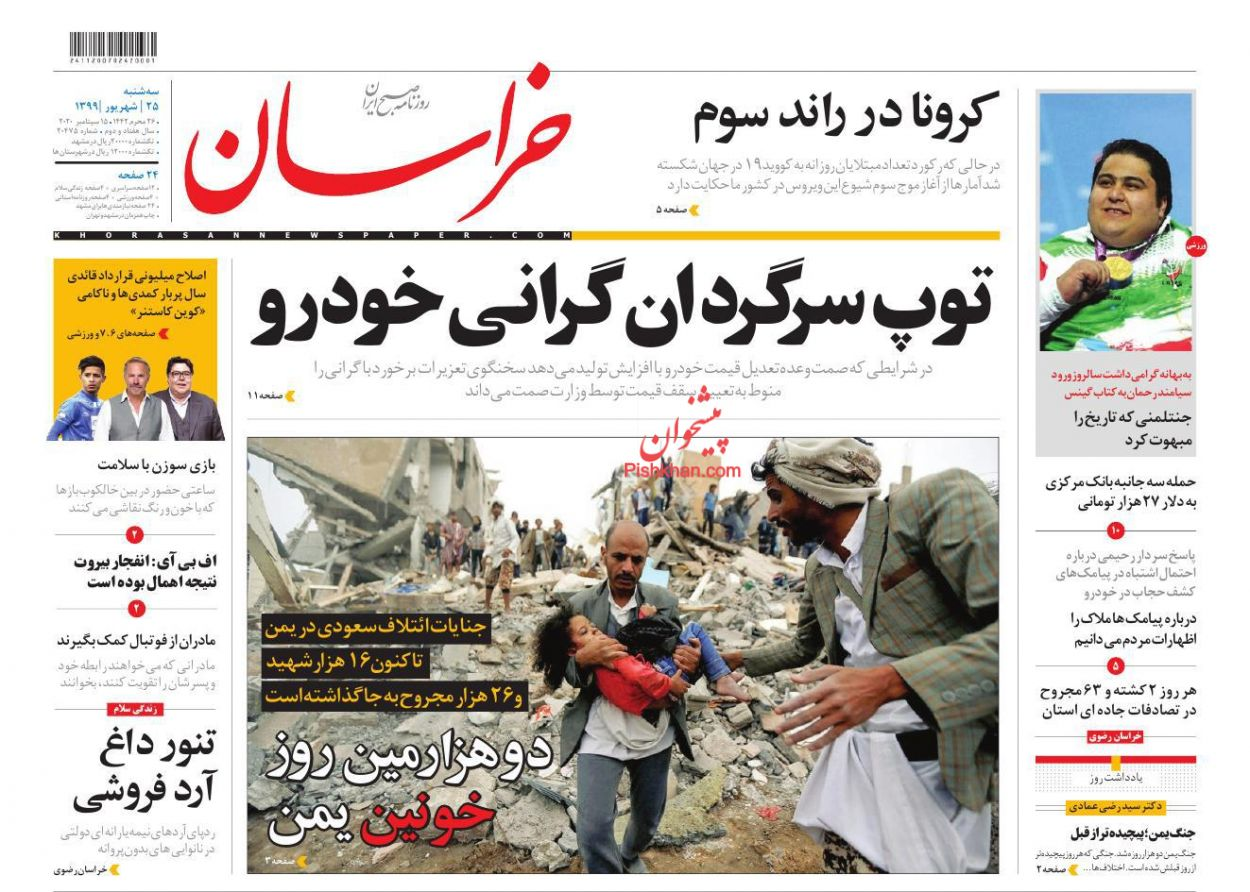 عناوین اخبار روزنامه خراسان در روز سهشنبه ۲۵ شهريور