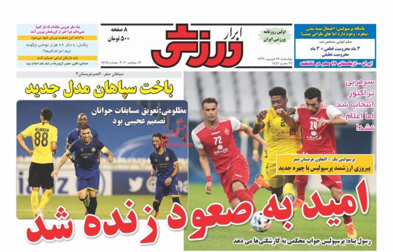 عناوین اخبار روزنامه ابرار ورزشى در روز چهارشنبه ۲۶ شهريور