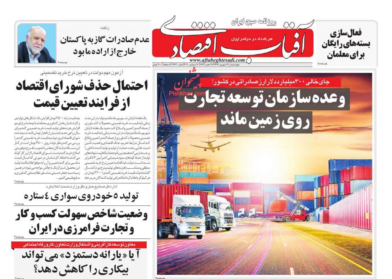 عناوین اخبار روزنامه آفتاب اقتصادی در روز چهارشنبه ۲۶ شهريور