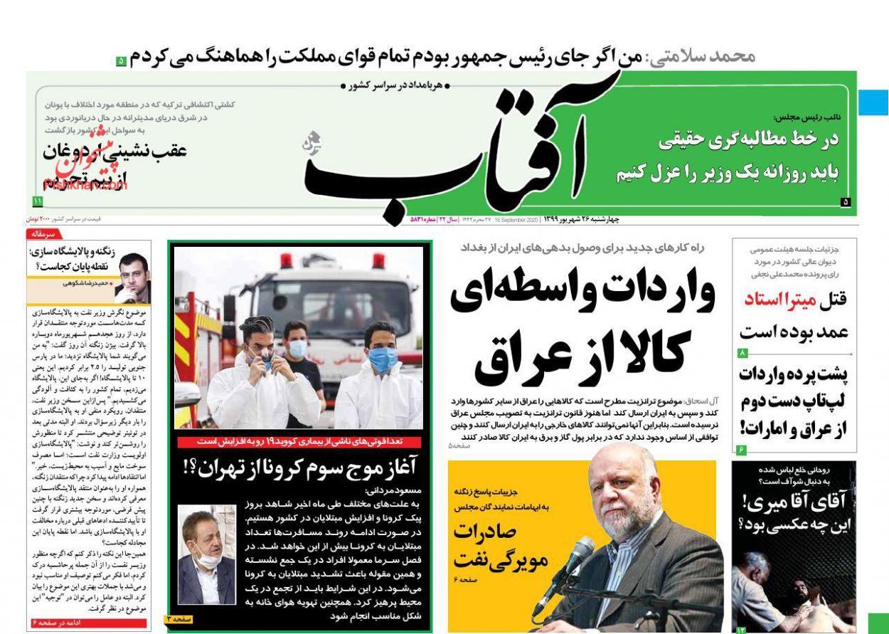 عناوین اخبار روزنامه آفتاب یزد در روز چهارشنبه ۲۶ شهريور