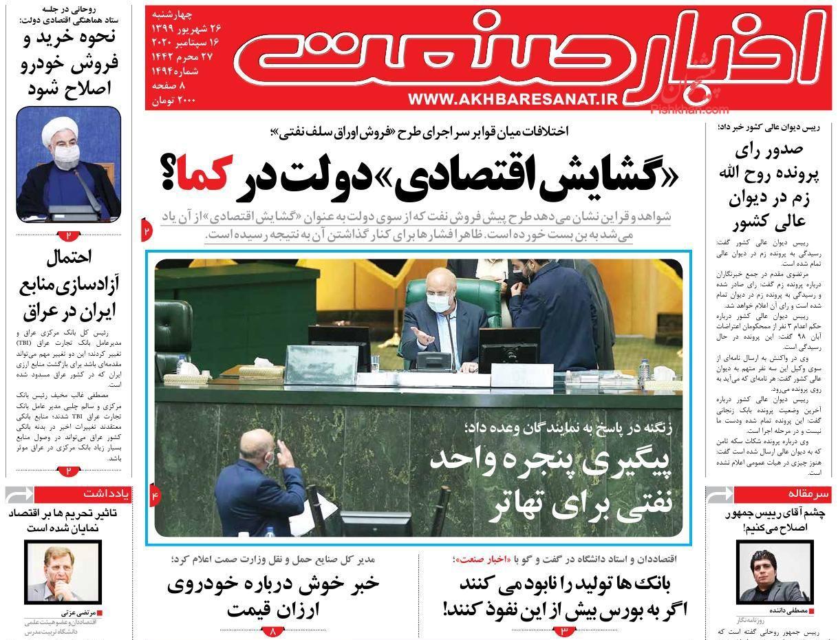 عناوین اخبار روزنامه اخبار صنعت در روز چهارشنبه ۲۶ شهريور