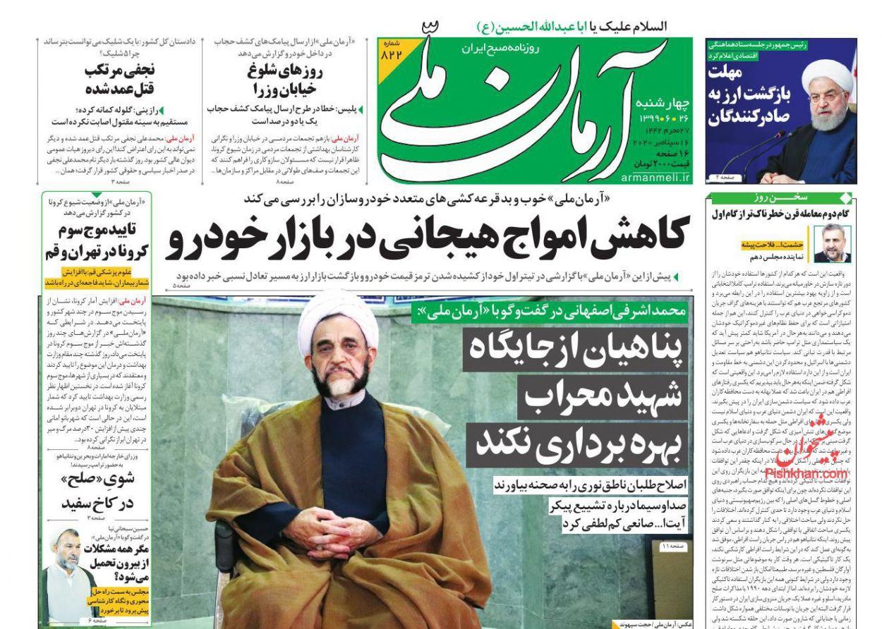 عناوین اخبار روزنامه آرمان ملی در روز چهارشنبه ۲۶ شهريور