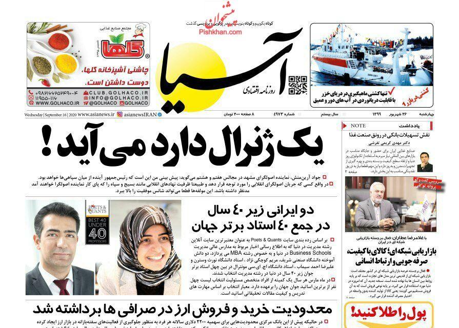 عناوین اخبار روزنامه آسیا در روز چهارشنبه ۲۶ شهريور