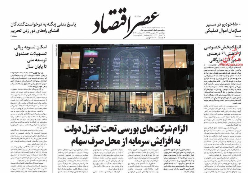عناوین اخبار روزنامه عصر اقتصاد در روز چهارشنبه ۲۶ شهريور