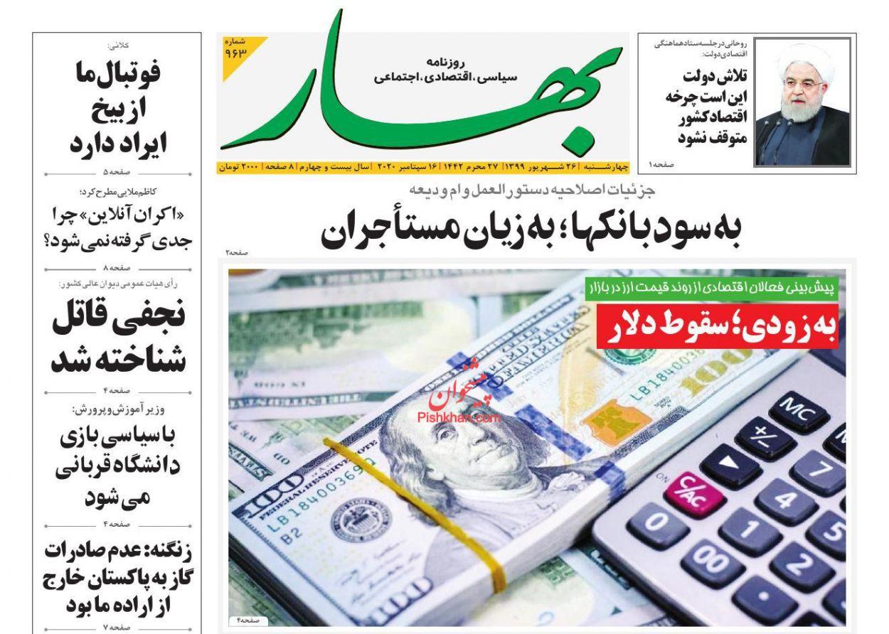 عناوین اخبار روزنامه بهار در روز چهارشنبه ۲۶ شهريور