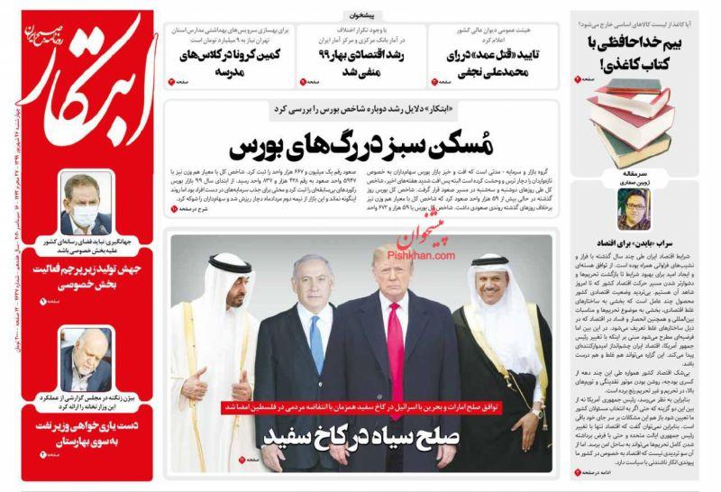 عناوین اخبار روزنامه ابتکار در روز چهارشنبه ۲۶ شهريور