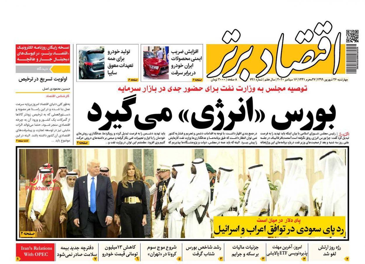 عناوین اخبار روزنامه اقتصاد برتر در روز چهارشنبه ۲۶ شهريور