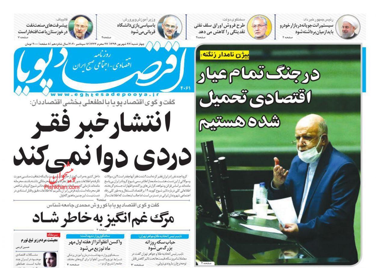 عناوین اخبار روزنامه اقتصاد پویا در روز چهارشنبه ۲۶ شهريور