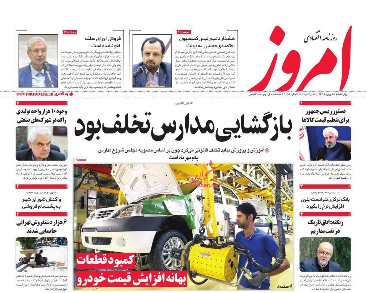 عناوین اخبار روزنامه امروز در روز چهارشنبه ۲۶ شهريور