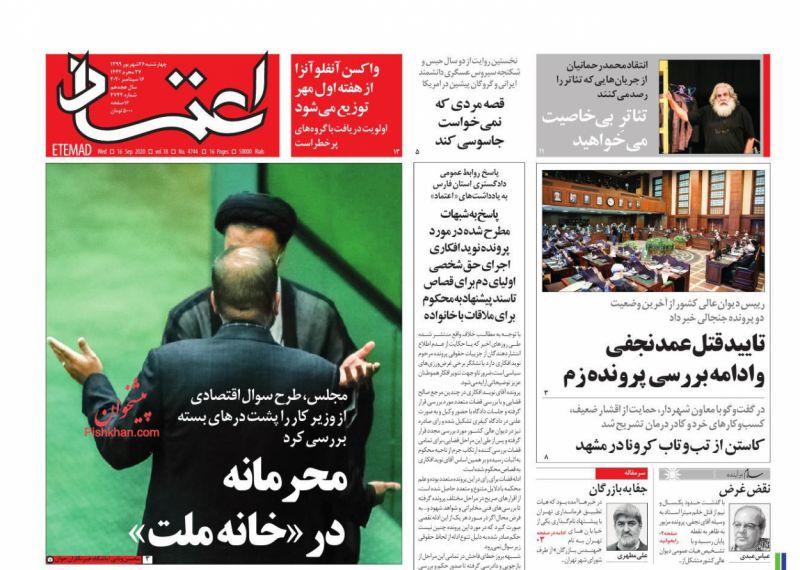 عناوین اخبار روزنامه اعتماد در روز چهارشنبه ۲۶ شهريور