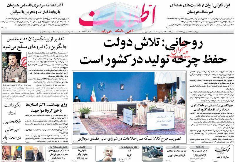 عناوین اخبار روزنامه اطلاعات در روز چهارشنبه ۲۶ شهريور