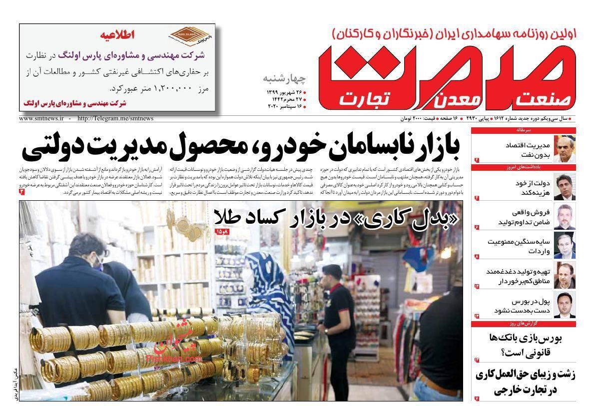 عناوین اخبار روزنامه صمت در روز چهارشنبه ۲۶ شهريور