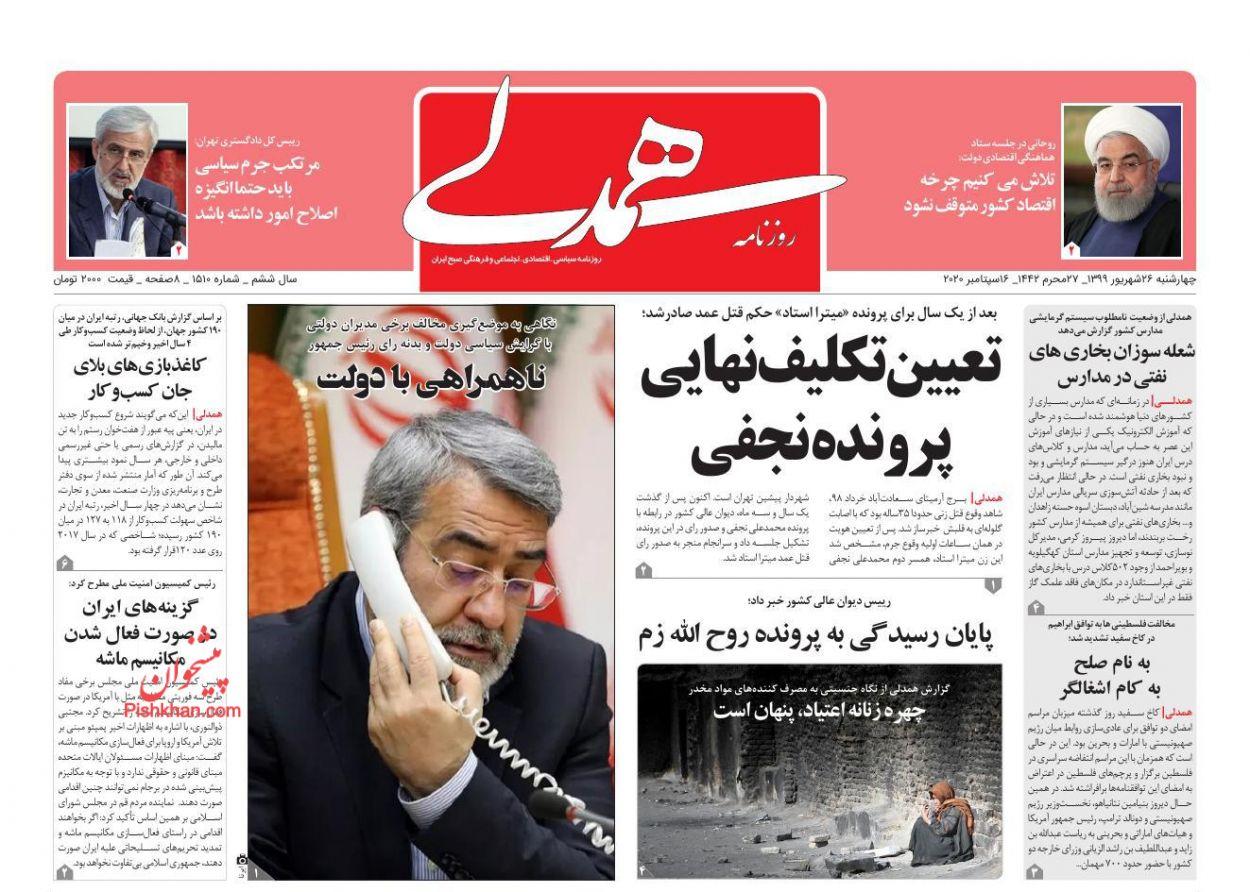 عناوین اخبار روزنامه همدلی در روز چهارشنبه ۲۶ شهريور