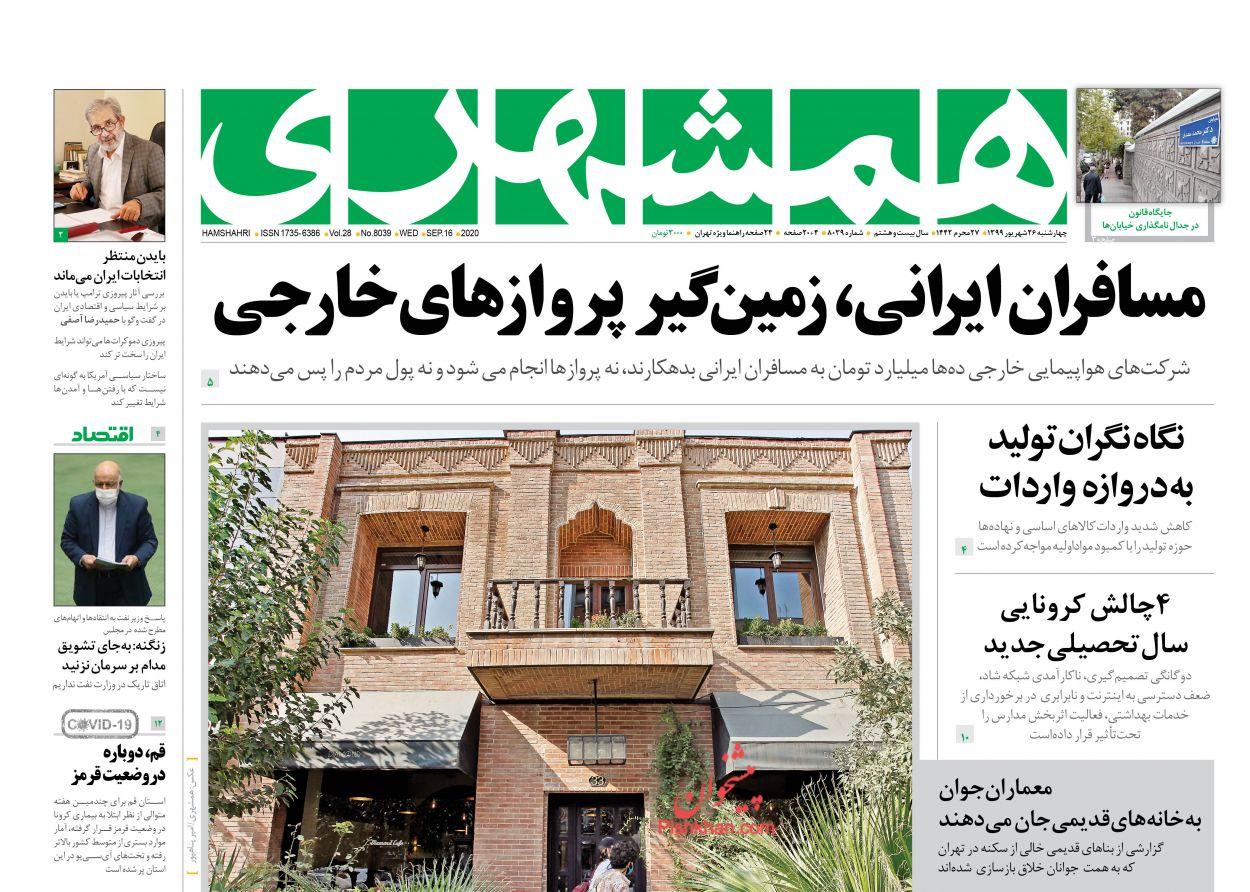 عناوین اخبار روزنامه همشهری در روز چهارشنبه ۲۶ شهريور