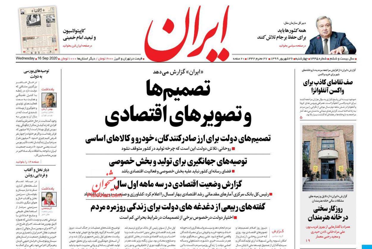 عناوین اخبار روزنامه ایران در روز چهارشنبه ۲۶ شهريور