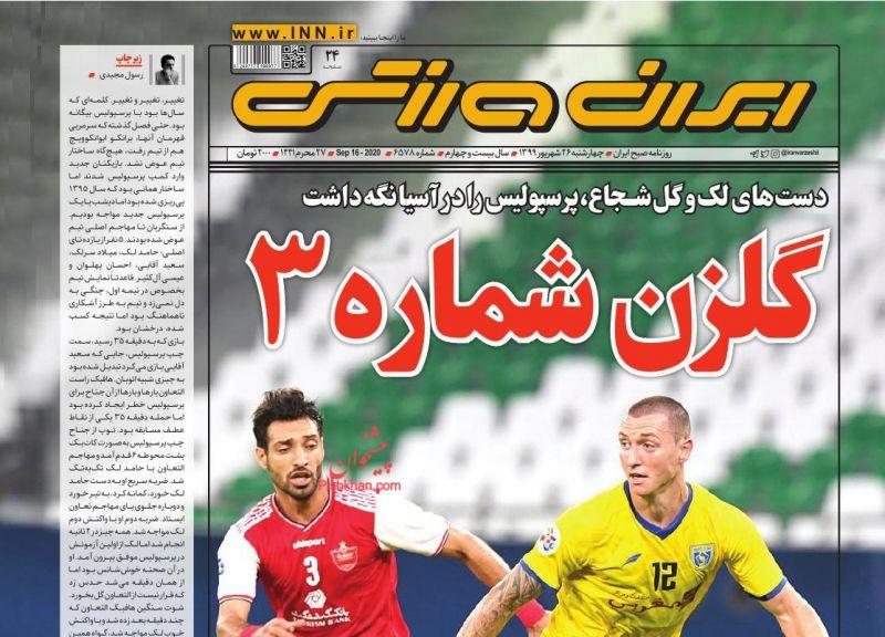 عناوین اخبار روزنامه ایران ورزشی در روز چهارشنبه ۲۶ شهريور