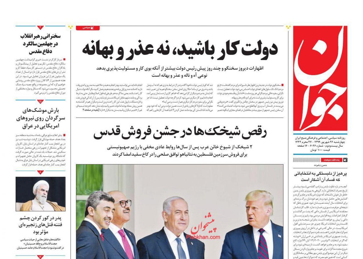 عناوین اخبار روزنامه جوان در روز چهارشنبه ۲۶ شهريور