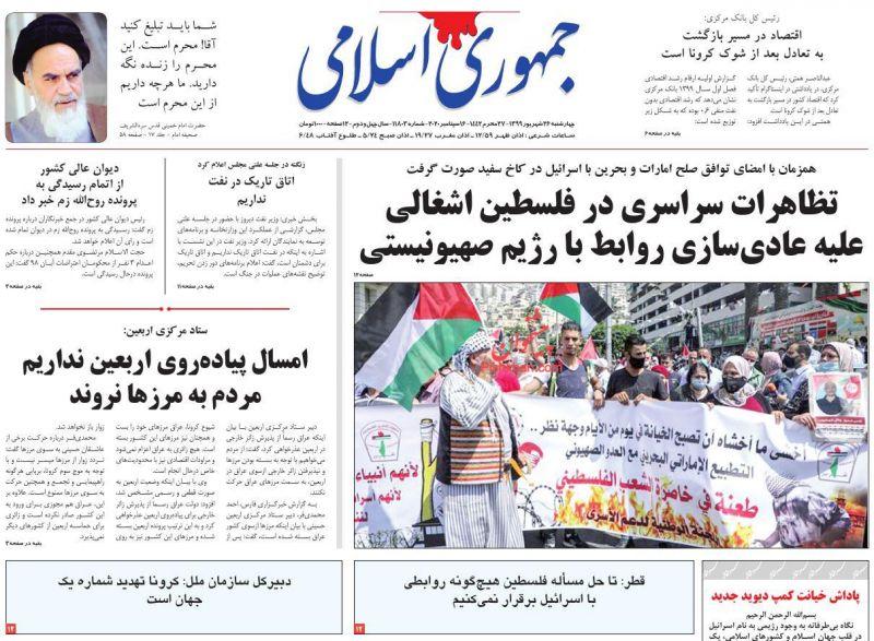 عناوین اخبار روزنامه جمهوری اسلامی در روز چهارشنبه ۲۶ شهريور
