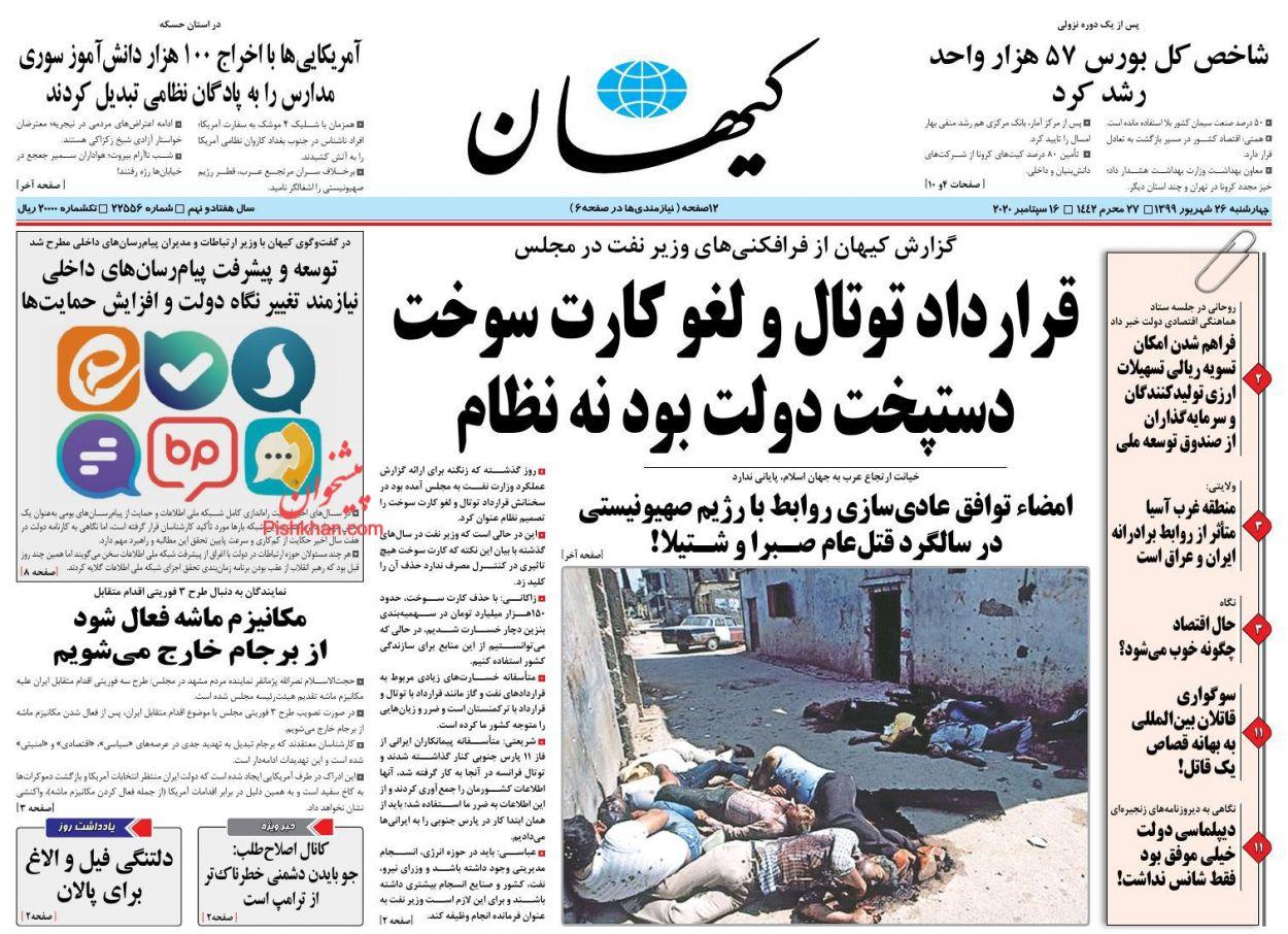 عناوین اخبار روزنامه کيهان در روز چهارشنبه ۲۶ شهريور
