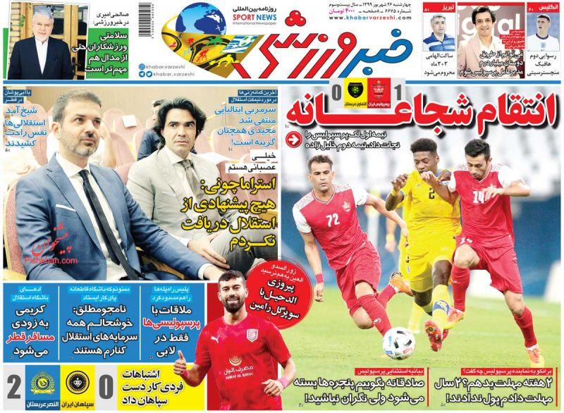 عناوین اخبار روزنامه خبر ورزشی در روز چهارشنبه ۲۶ شهريور