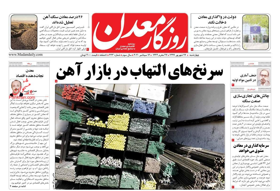عناوین اخبار روزنامه روزگار معدن در روز چهارشنبه ۲۶ شهريور