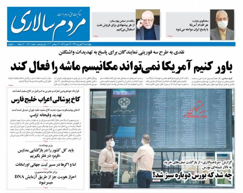 عناوین اخبار روزنامه مردم سالاری در روز چهارشنبه ۲۶ شهريور