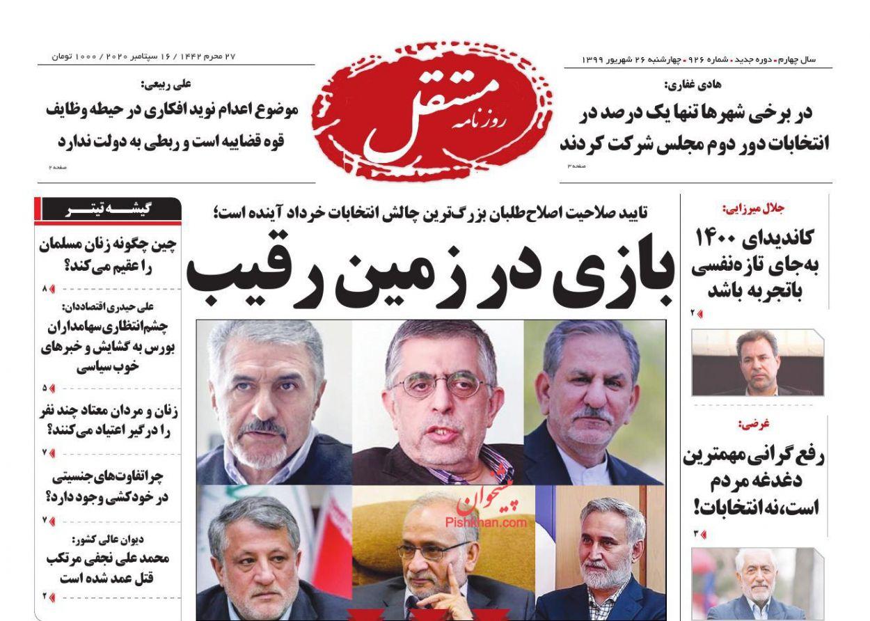عناوین اخبار روزنامه مستقل در روز چهارشنبه ۲۶ شهريور