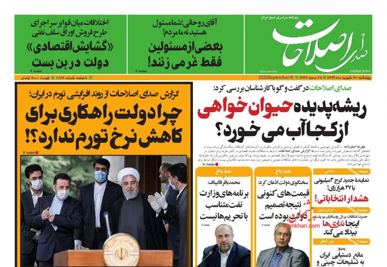 عناوین اخبار روزنامه صدای اصلاحات در روز چهارشنبه ۲۶ شهريور