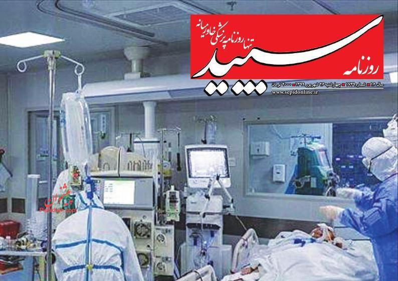 عناوین اخبار روزنامه سپید در روز چهارشنبه ۲۶ شهريور