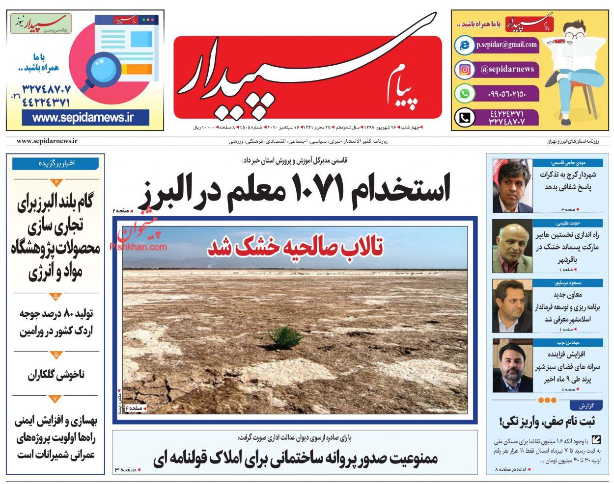 عناوین اخبار روزنامه پیام سپیدار در روز چهارشنبه ۲۶ شهريور