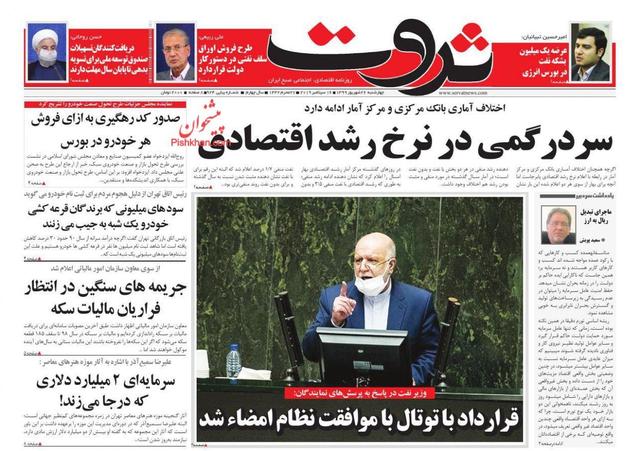 عناوین اخبار روزنامه ثروت در روز چهارشنبه ۲۶ شهريور