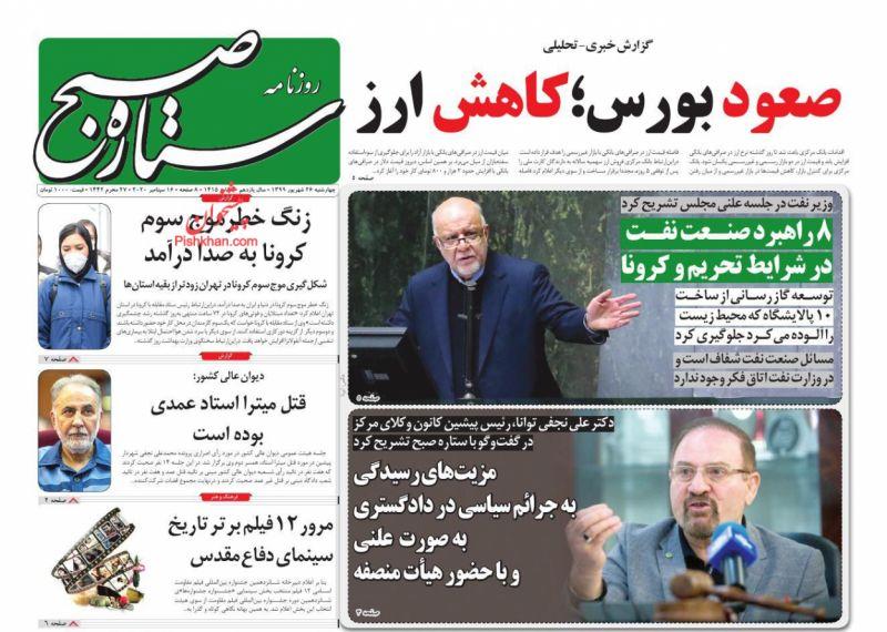 عناوین اخبار روزنامه ستاره صبح در روز چهارشنبه ۲۶ شهريور