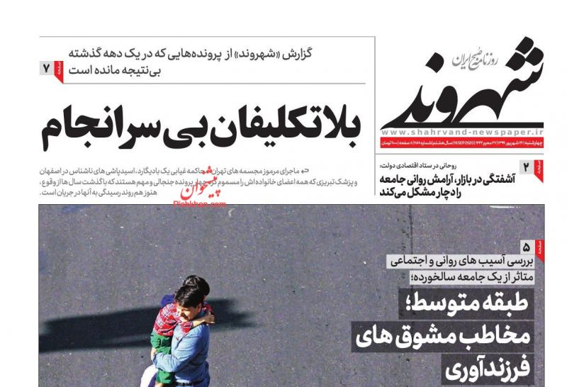 عناوین اخبار روزنامه شهروند در روز چهارشنبه ۲۶ شهريور