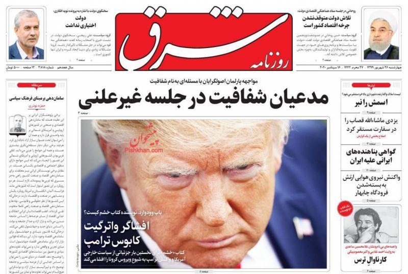 عناوین اخبار روزنامه شرق در روز چهارشنبه ۲۶ شهريور