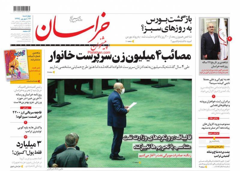 عناوین اخبار روزنامه خراسان در روز چهارشنبه ۲۶ شهريور