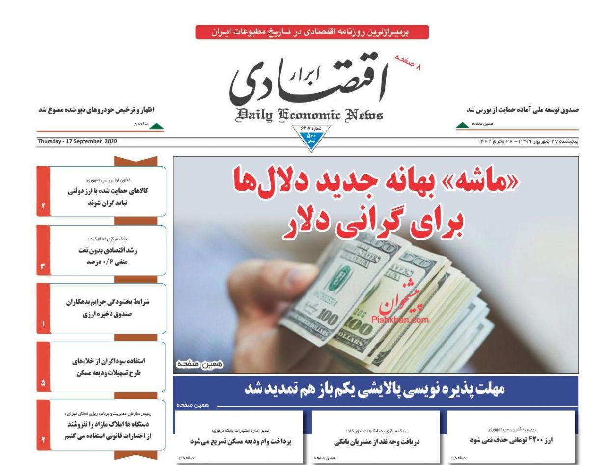 عناوین اخبار روزنامه ابرار اقتصادی در روز پنجشنبه ۲۷ شهریور