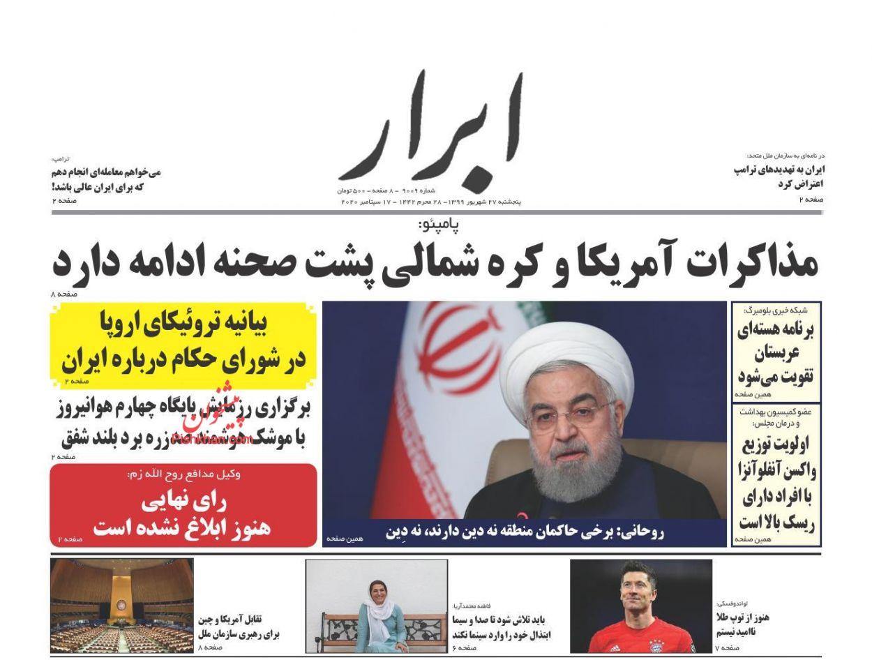 عناوین اخبار روزنامه ابرار در روز پنجشنبه ۲۷ شهریور