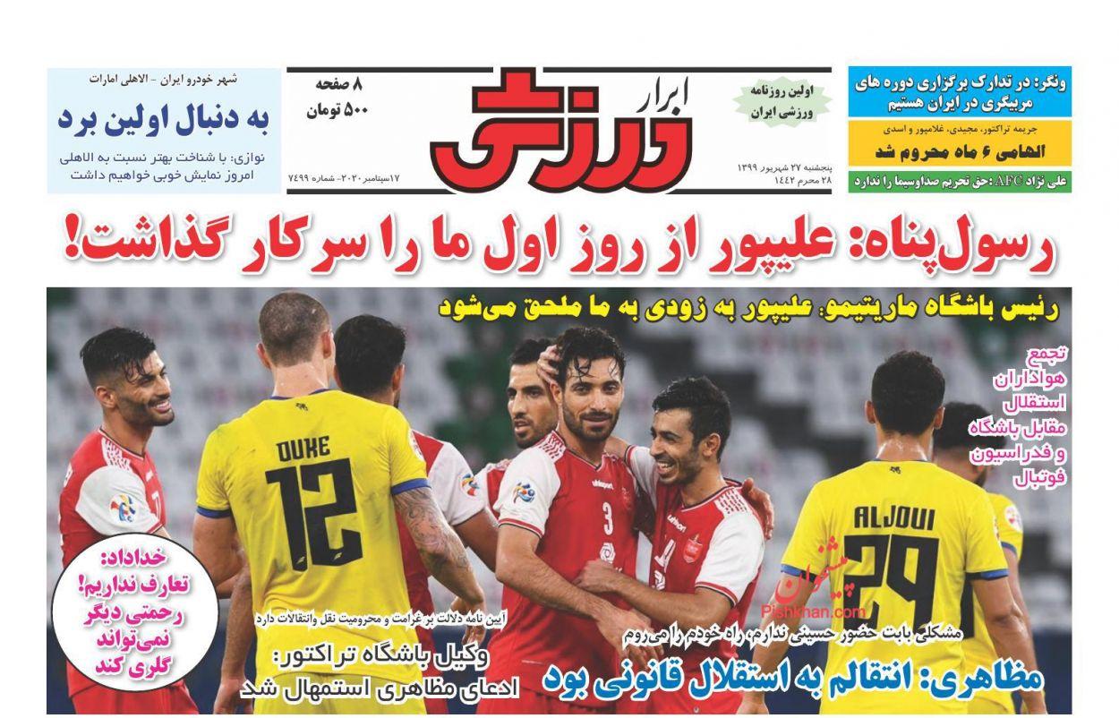 عناوین اخبار روزنامه ابرار ورزشى در روز پنجشنبه ۲۷ شهریور