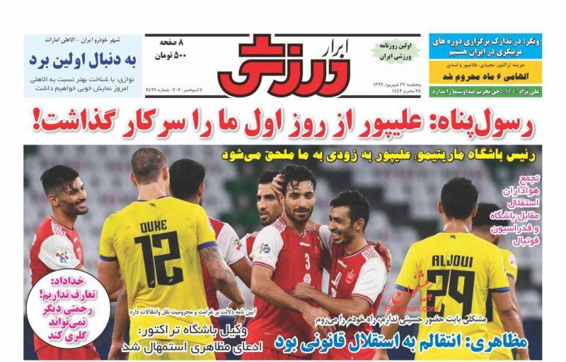 عناوین اخبار روزنامه ابرار ورزشى در روز پنجشنبه ۲۷ شهريور
