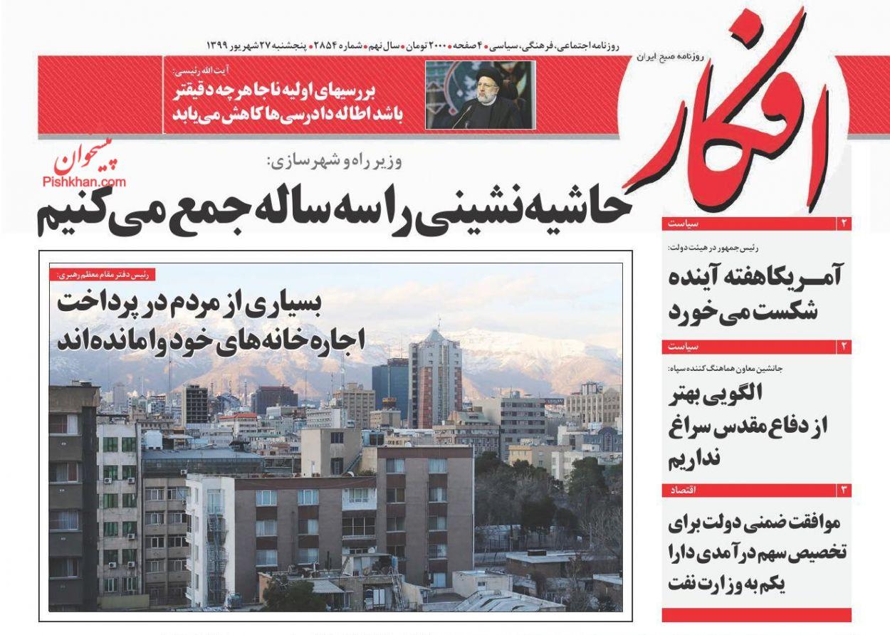 عناوین اخبار روزنامه افکار در روز پنجشنبه ۲۷ شهریور